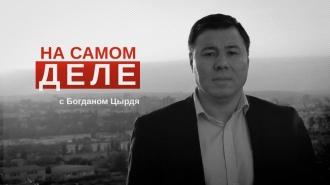 "На Самом Деле ""Удар по оппозиции"" 20 10 2016"