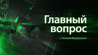 Главный вопрос c Юлией Федоровой 04.07.2018