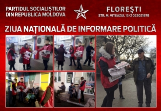 ПСРМ проведет Дни информирования граждан