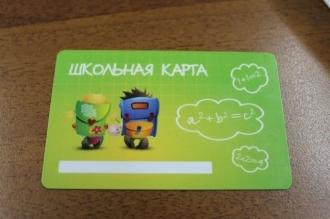 Социалисты намерены внедрить в Кишиневе электронную карту школьника