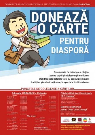 В Молдове стартовала кампания по сбору книг для детей из диаспоры