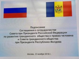Советы гражданского общества при президентах Молдовы и России подписали соглашение о сотрудничестве