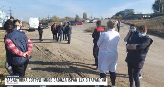 Сотрудники завода на юге Молдовы бастуют из-за прекращения поставок природного газа.