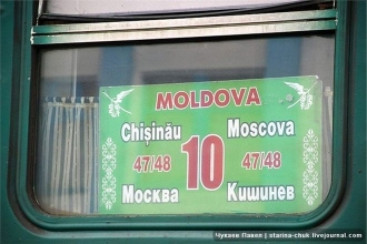 Trenurile Moscova-Chișinău vor sosi cu întârziere din cauza unei explozii în reginea Vinița