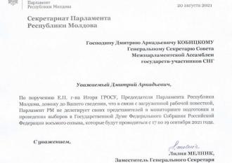 La indicația lui Igor Grosu, Moldova nu va trimite observatori pentru alegerile din Duma de Stat a Rusiei