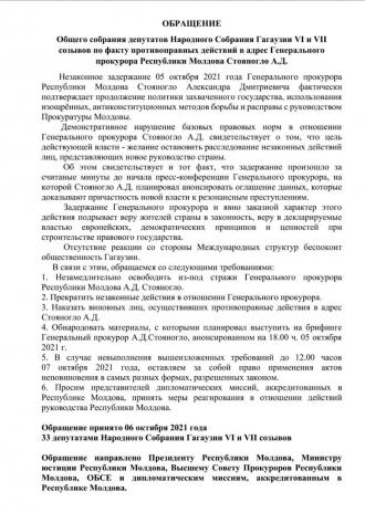 Adresare publică: Adunarea Populară a Găgăuziei cere autorităților de la Chișinău eliberarea Procurorului General