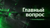 Главный вопрос c Юлией Федоровой 18.01.17